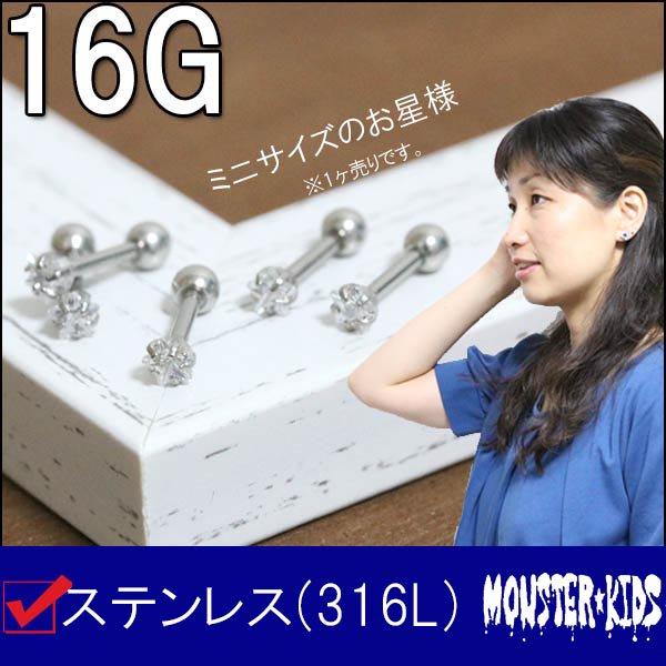 ミニサイズ 星型ジュエル スター バーベル 【16G(1.2mm)/6mm】