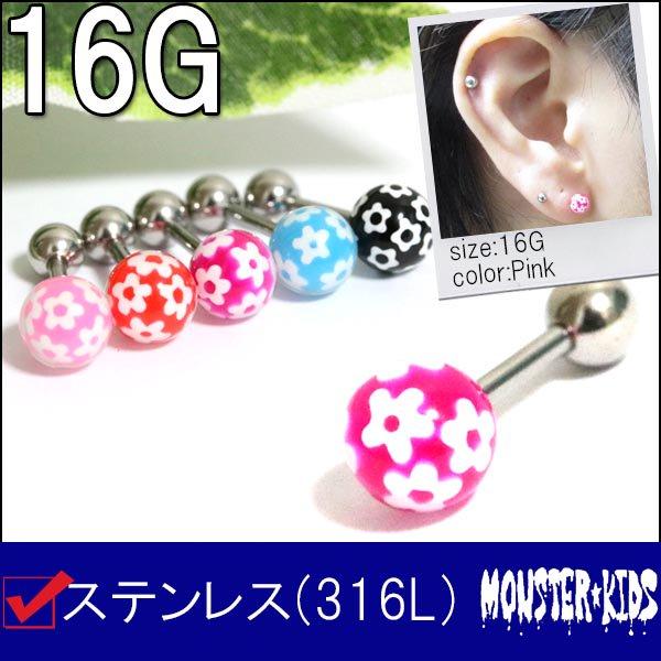 全5色 アクリルフラワープリントボール バーベル 【16G(1.2mm)/6mm】
