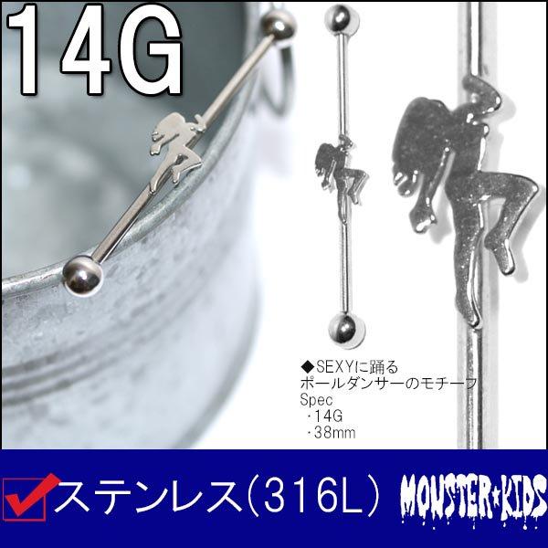 SEXY POLE DANCE(セクシーポールダンス) インダストリアル バーベル 【14G(1.6mm)/約38mm】
