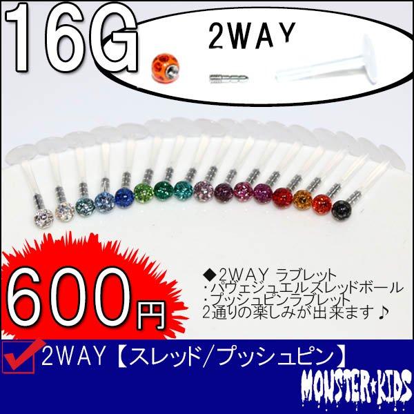 クリア樹脂コーティング パヴェジュエルボール バイオプラストプッシュピンラブレット【16G(1.2mm)】