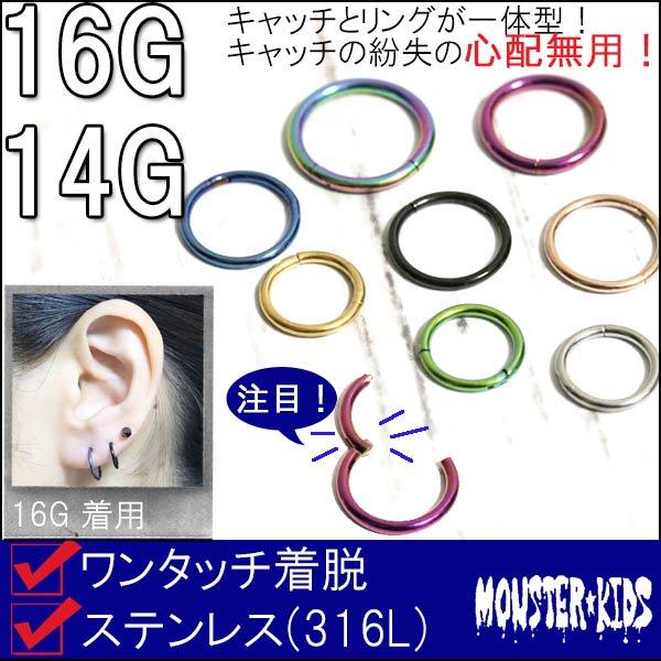 ワンタッチセグメント クリッカー リング 【14G(1.6mm)/16G(1.2mm)】