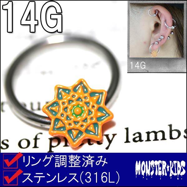 アンノウンオレンジ スパーキングチャームビーズリング 【14G(1.6mm)/内径約14mm】