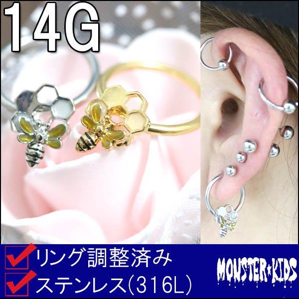 ミツバチチャーム ビーズリング 【14G(1.6mm)/内径14mm】