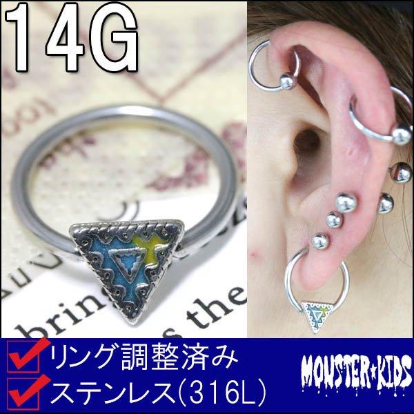 トライアングル 2カラーin チャーム ビーズリング 【14G(1.6mm)/内径14mm】