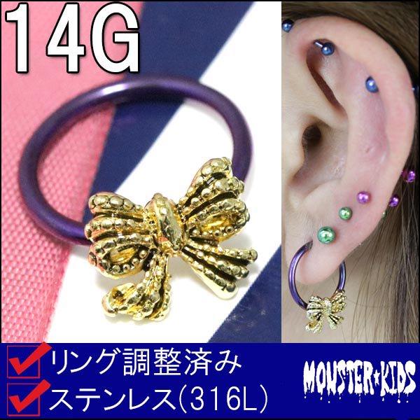 アンティークゴールド リボンチャーム ビーズリング 【14G(1.6mm)/内径14mm】