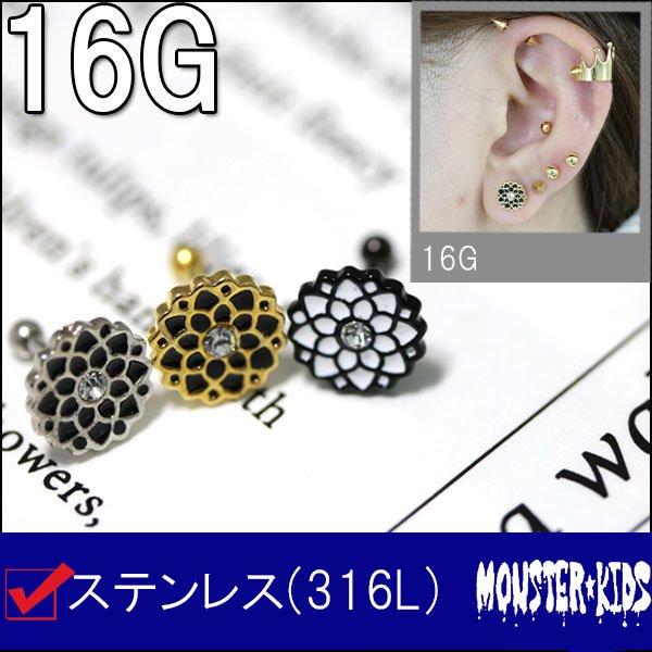 曼荼羅模様ジュエル チャームトップ バーベル 【16G(1.2mm)】