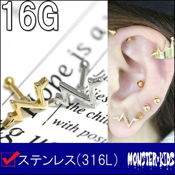 心電図波形 チャームトップ バーベル 【16G(1.2mm)】