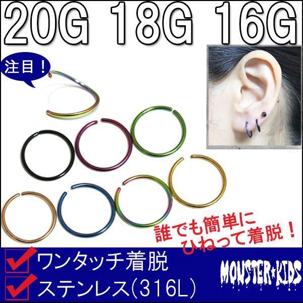 サークルシームレス リング 【20G(0.8mm)18G(1.0mm)16G(1.2mm)】