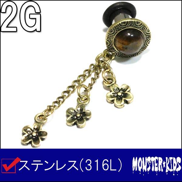 ボディピアス 2G エスニックフラワーデザイン チャームプラグ(6.2mm)BPPL-33-02G