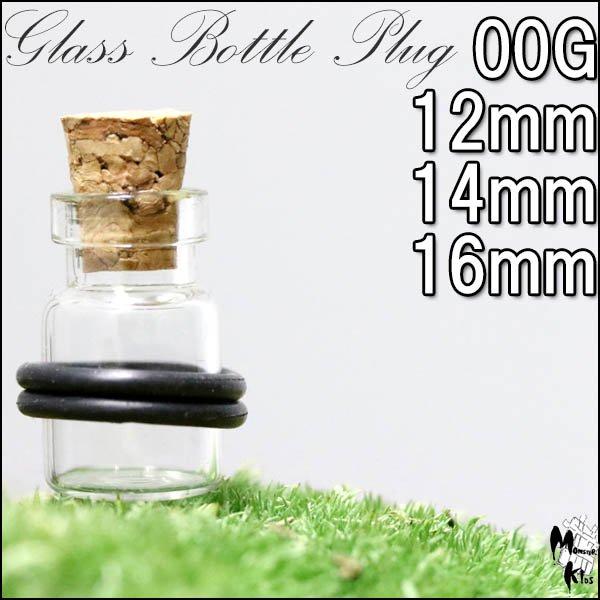 ガラスボトル プラグ 【00G/12mm/14mm/16mm】