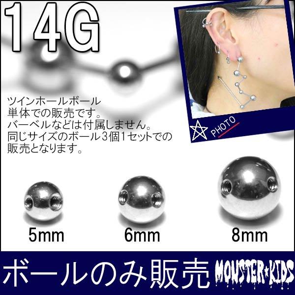 ツインホールボール 【14G(1.6mm)/5mm・6mm・8mm】