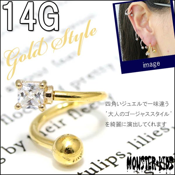 ゴールドカラースクエアジュエルスパイラルバーベル 【14G(1.6mm)】