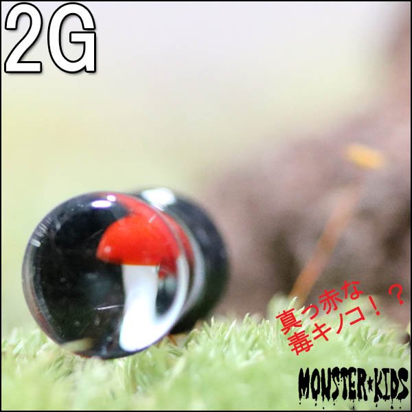 ボディピアス 2G Pyrex 赤いきのこデザイン パイレックス(耐熱ガラス)ダブルフレアプラグ(6.2mm)BPPL-37-02G