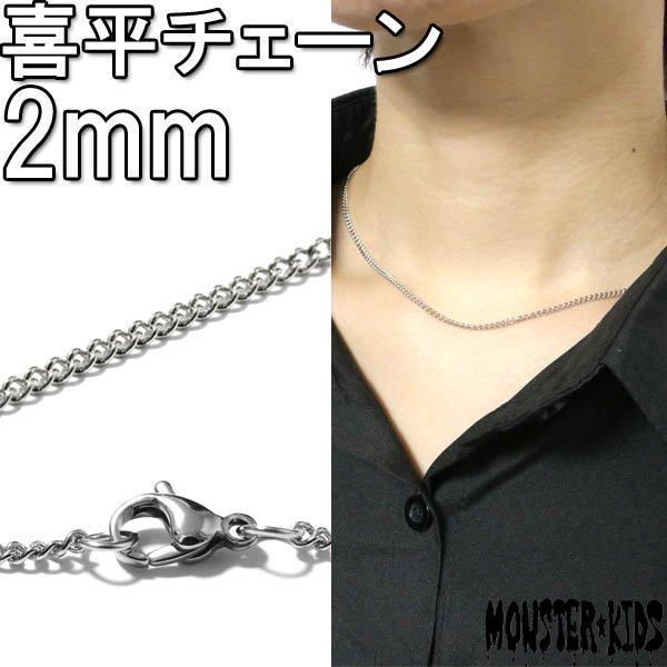 ステンレス 2mm喜平チェーンネックレス【トップ無し/約42cm】