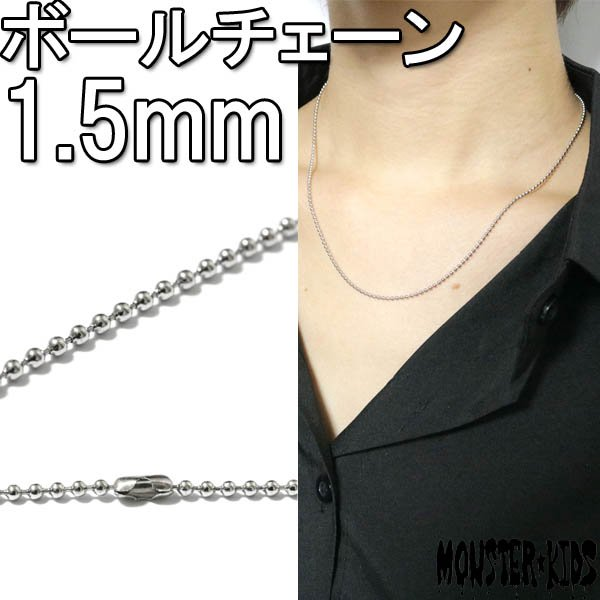 ステンレス 1.5mmボールチェーンネックレス【トップ無し/約42cm】