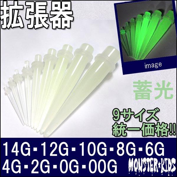 蓄光 アクリル拡張器【14G/12G/10G/8G/6G/4G/2G/0G/00G】