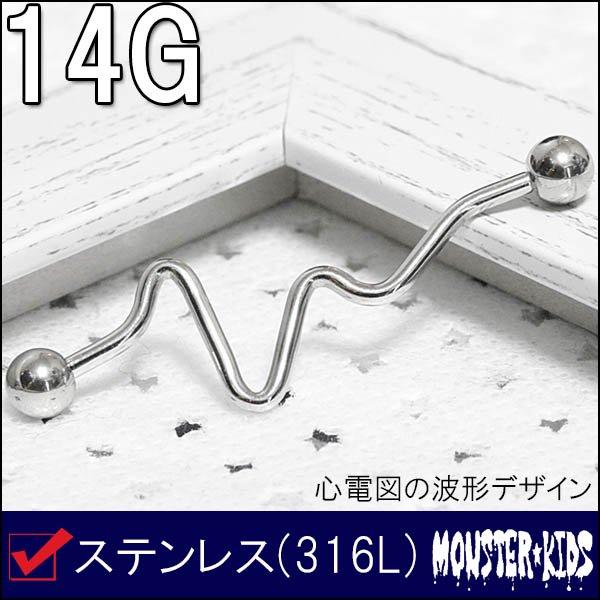 心電図波形2 インダストリアル バーベル【14G(1.6mm)/約35mm】