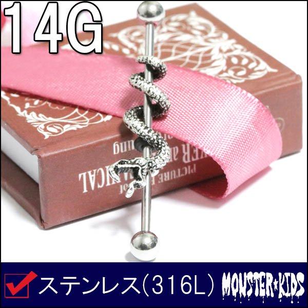 スネーク インダストリアル バーベル【14G(1.6mm)/約38mm】