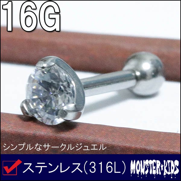 サークルジュエル バーベル 【16G(1.2mm)】