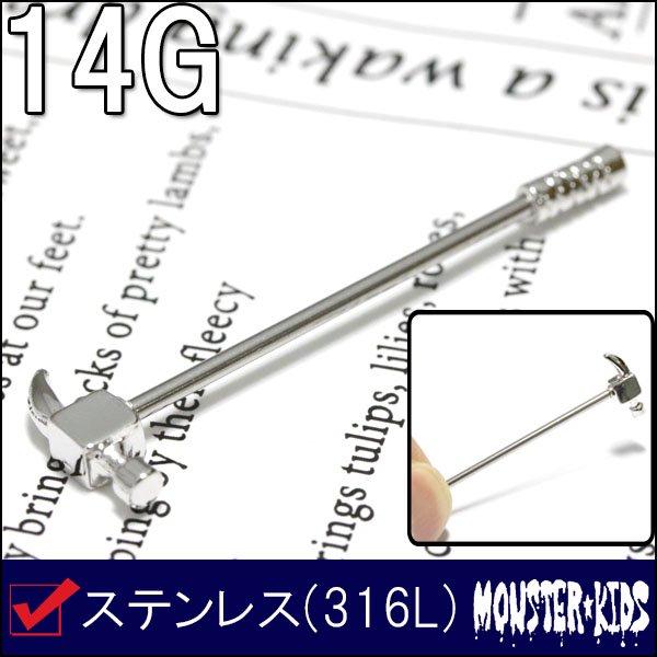 スレッジハンマー インダストリアル バーベル【14G(1.6mm)/約35mm】