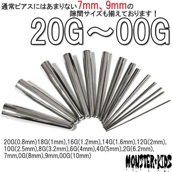 7mm,9mmもあるくぼみのある拡張器【20G〜00G】