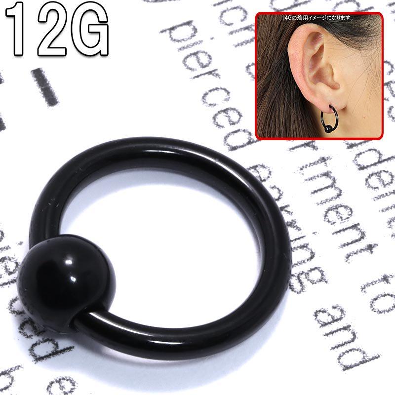 ボディピアス 12G ブラックアクリル カラービーズリング (2.0mm) 内径約13mm BCR-85-12G