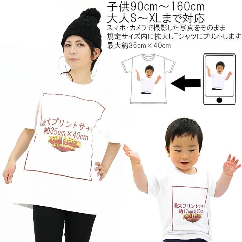 オリジナル写真プリントTシャツ作成 90cm〜XL ホワイト 5.6oz(5001-01) 1枚からオーダー可能 オリジナルプリント1PRINT-013-5001-01
