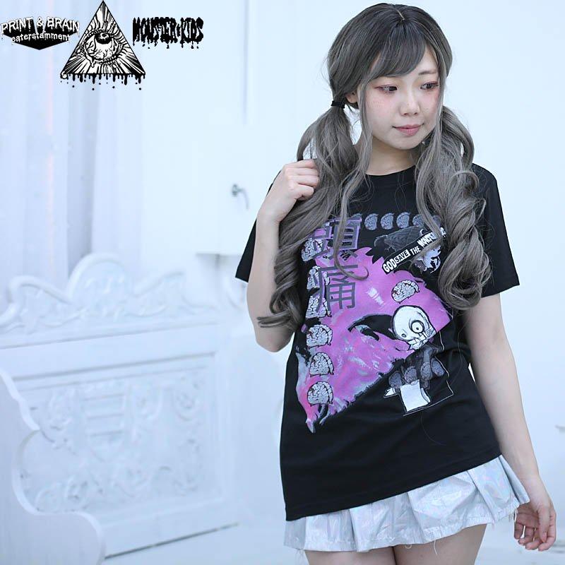 頭痛(アーティスト気取り) Tシャツ 黒 モンスターキッズ×プリントアンドブレイン コラボT