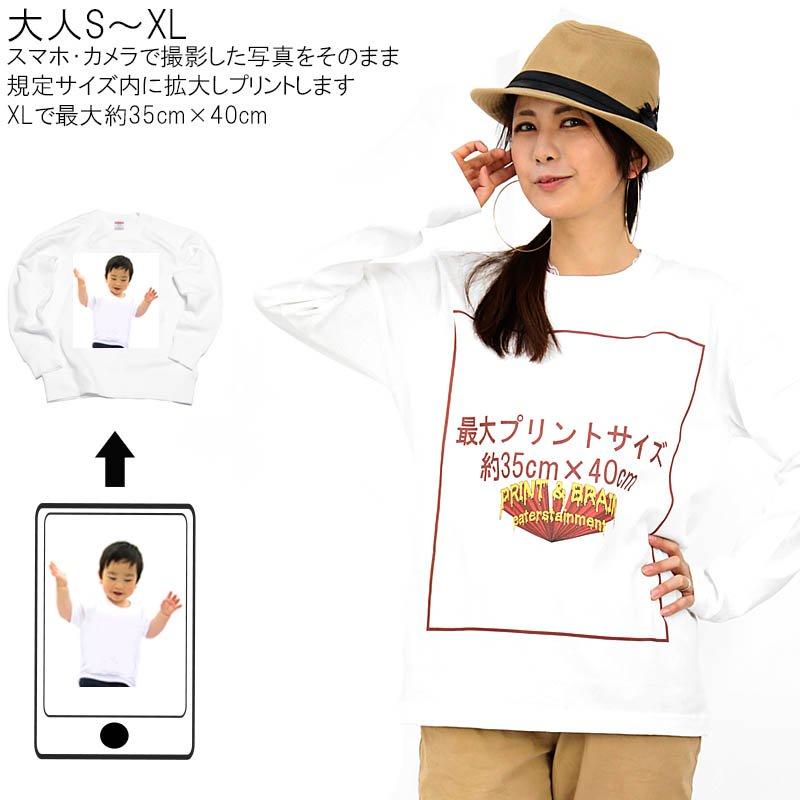 オリジナル写真プリント 長袖Tシャツ作成 S〜XL ホワイト 5.6oz(5010-01) 1枚からオーダー可能 ロンTプリント 1print-015-WH