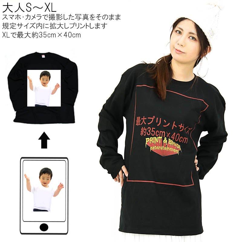 オリジナル写真プリント 長袖Tシャツ作成 S〜XL ブラック 5.6oz(5010-01) 1枚からオーダー可能 ロンTプリント 1print-015-BK