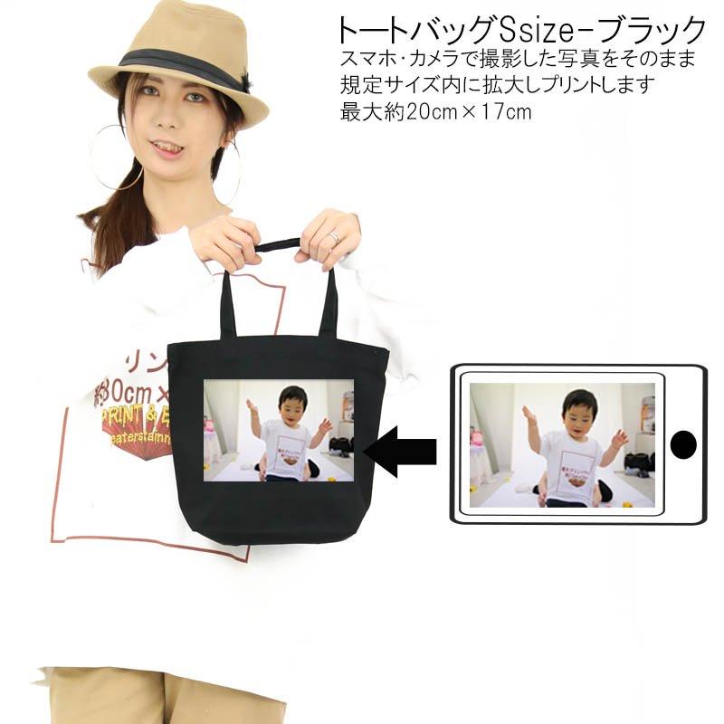 オリジナル写真プリント レギュラー キャンバス トートバッグ ブラック 8.3oz(1460-01) Sサイズ 1枚からオーダー可能 オリジナルプリント 1PRINT-024-S-BK