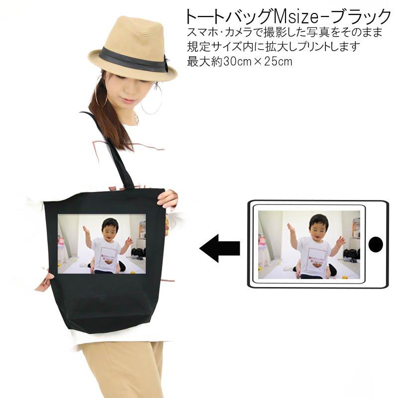 オリジナル写真プリント レギュラー キャンバス トートバッグ ブラック 8.3oz(1460-01) Mサイズ 1枚からオーダー可能 オリジナルプリント 1PRINT-024-M-BK