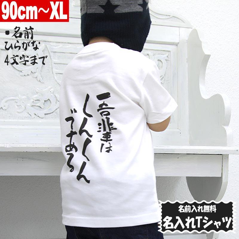 名入れTシャツ 名前入れ Tシャツ ひらがな4文字印刷 名入れ 吾輩は○○である 90cm〜XL ホワイト ユナイテッドアスレ5.6oz使用 1PRINT-013-NAME-1