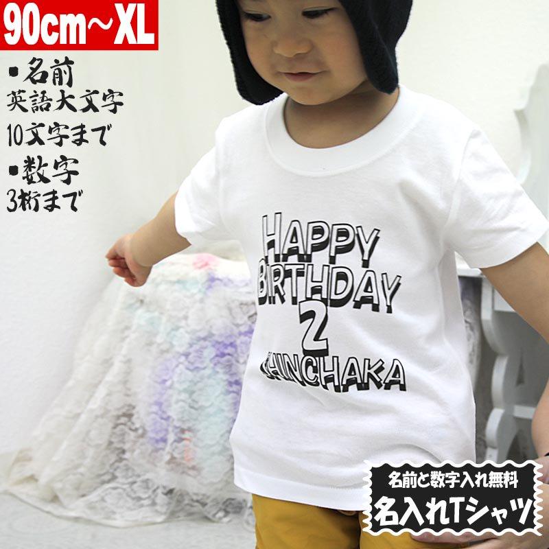 名入れ Tシャツ 誕生日 名前入れTシャツ ハッピーバースデイ 90cm〜XL ホワイト ユナイテッドアスレ5.6oz使用 1PRINT-013-NAME-4