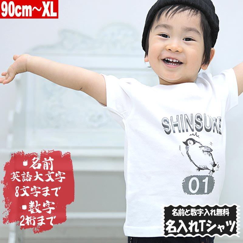 名入れ Tシャツ ペンギン カレッジTシャツ 名前入れ オリジナル 90cm〜XL ホワイト ユナイテッドアスレ5.6oz使用 1PRINT-013-NAME-6