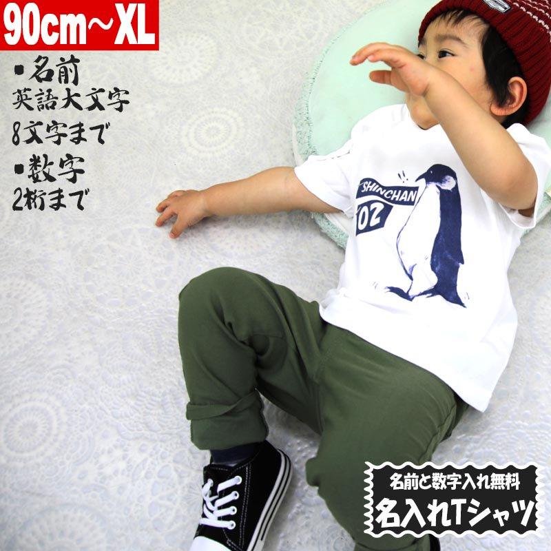 名入れ Tシャツ ペンギン ブルー Tシャツ 名前入れ オリジナル 90cm〜XL ホワイト ユナイテッドアスレ5.6oz使用 1PRINT-013-NAME-7