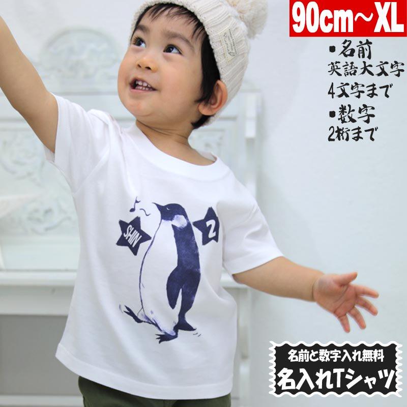 名入れ Tシャツ ペンギン ブルー Tシャツ 名前入れ オリジナル 90cm〜XL ホワイト ユナイテッドアスレ5.6oz使用 1PRINT-013-NAME-8