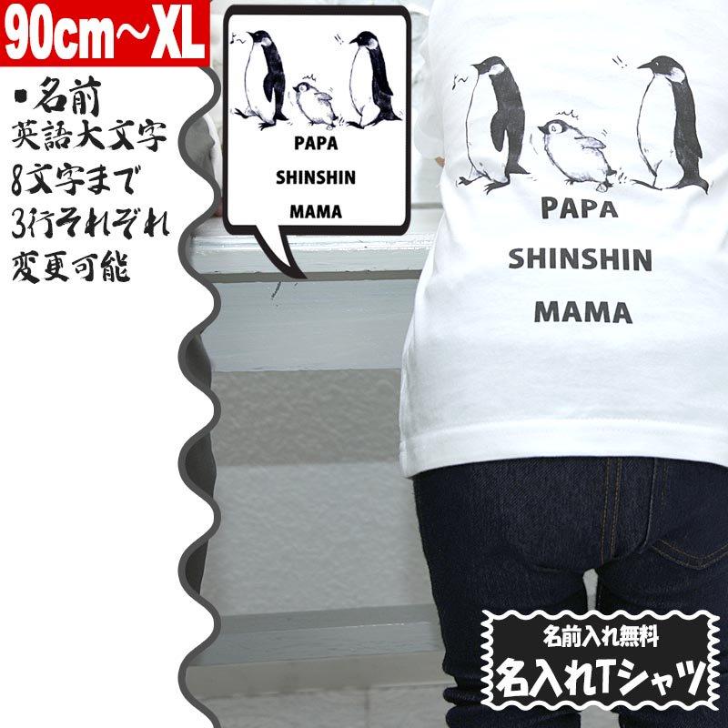 名入れ Tシャツ ペンギン 親子 家族コーデ Tシャツ 名前入れ オリジナル 90cm〜XL ホワイト ユナイテッドアスレ5.6oz使用 1PRINT-013-NAME-9