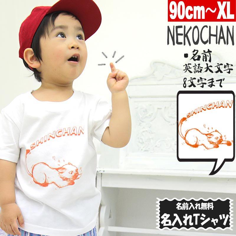 名入れ Tシャツ 子猫 遊びに夢中にゃんこ 親子コーデ Tシャツ 名前入れ オリジナル 90cm〜XL ホワイト ユナイテッドアスレ5.6oz使用 1PRINT-013-NAME-10