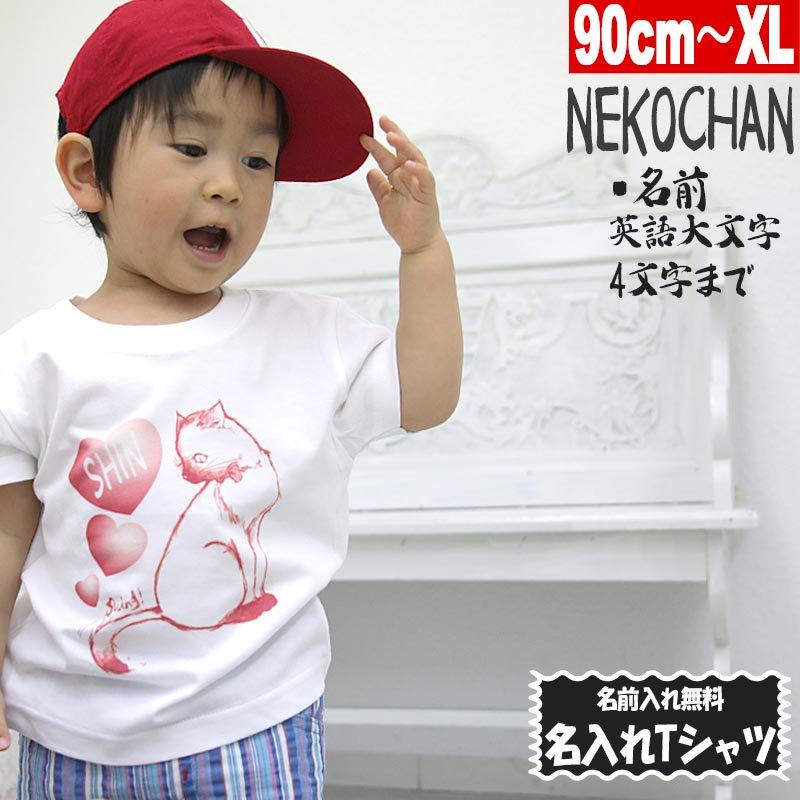 名入れ Tシャツ 猫ちゃん しっぽふりふり 親子コーデ Tシャツ 名前入れ オリジナル 90cm〜XL ホワイト ユナイテッドアスレ5.6oz使用 1PRINT-013-NAME-11