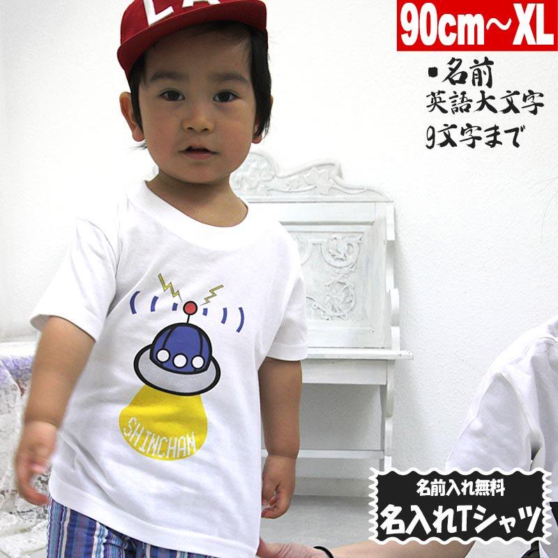 名入れ Tシャツ UFO 未確認飛行物体 親子コーデ Tシャツ 名前入れ オリジナル 90cm〜XL ホワイト ユナイテッドアスレ5.6oz使用 1PRINT-013-NAME-12