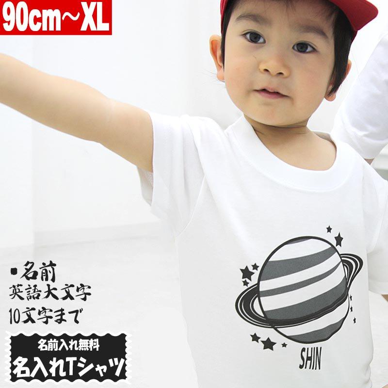 名入れ Tシャツ モノクロ土星 宇宙 親子コーデ Tシャツ 名前入れ オリジナル 90cm〜XL ホワイト ユナイテッドアスレ5.6oz使用 1PRINT-013-NAME-14