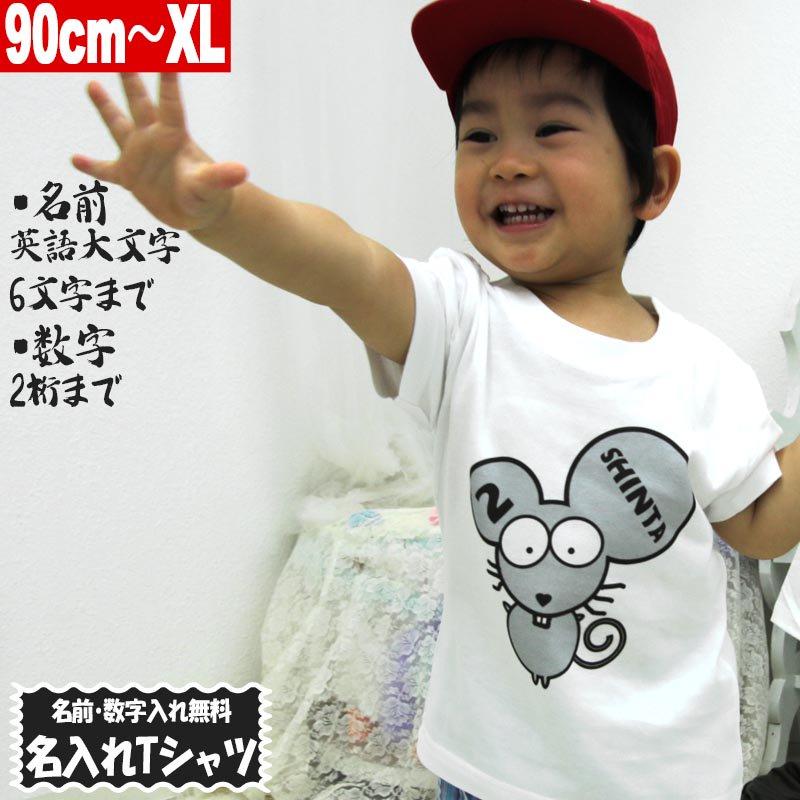名入れ Tシャツ ねずみちゃん 親子コーデ Tシャツ 名前入れ オリジナル 90cm〜XL ホワイト ユナイテッドアスレ5.6oz使用 1PRINT-013-NAME-18