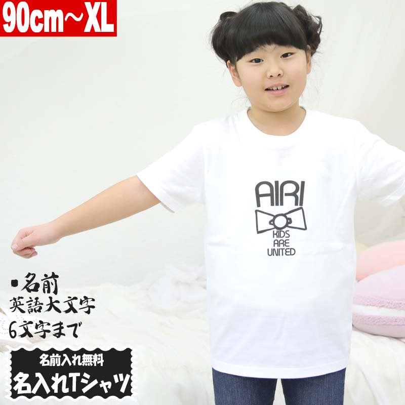 名入れ Tシャツ リボン kids are united 親子コーデ Tシャツ 名前入れ オリジナル 90cm〜XL ホワイト ユナイテッドアスレ5.6oz使用 1PRINT-013-NAME-30