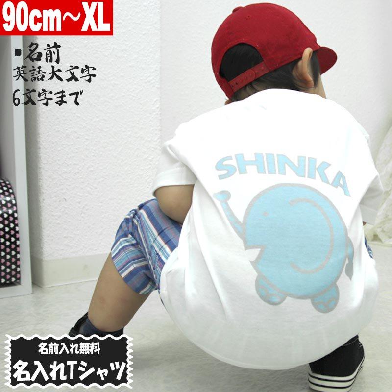 名入れ Tシャツ 水色ぞうさん 象 親子コーデ Tシャツ 名前入れ オリジナル 90cm〜XL ホワイト ユナイテッドアスレ5.6oz使用 1PRINT-013-NAME-19