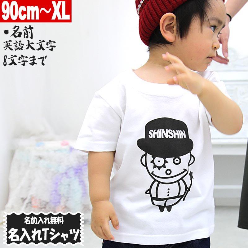 名入れ Tシャツ 時計仕掛けの子供 親子コーデ Tシャツ 名前入れ オリジナル 90cm〜XL ホワイト ユナイテッドアスレ5.6oz使用 1PRINT-013-NAME-21