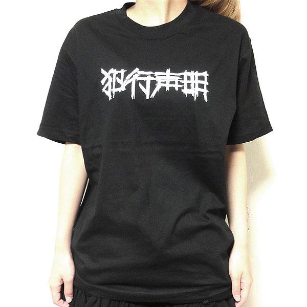 犯行声明Tシャツ