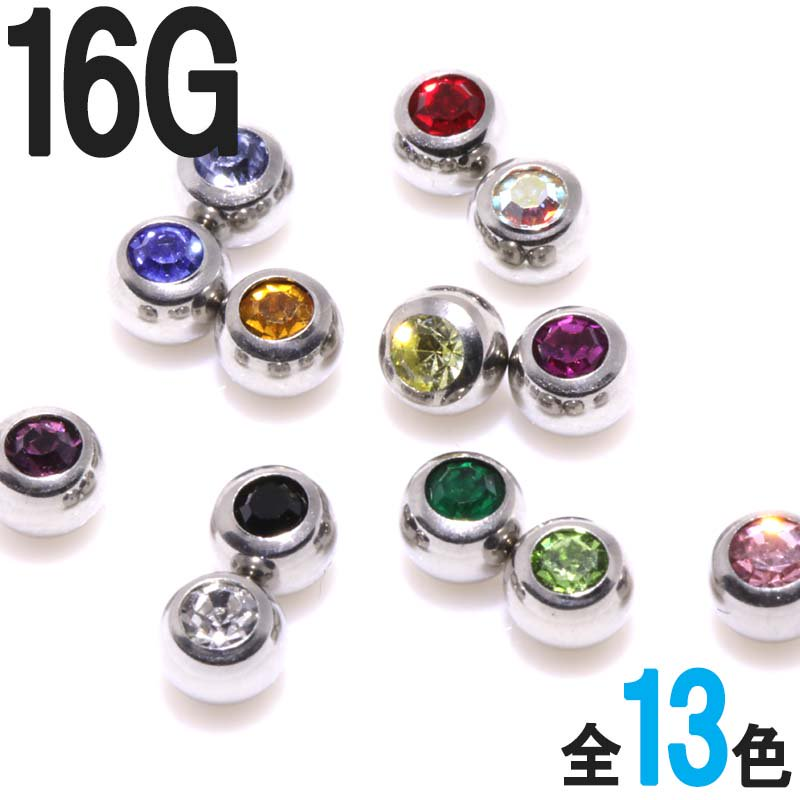 16G用 ジュエルボール 【16G(1.2mm)/4mm/ボール】
