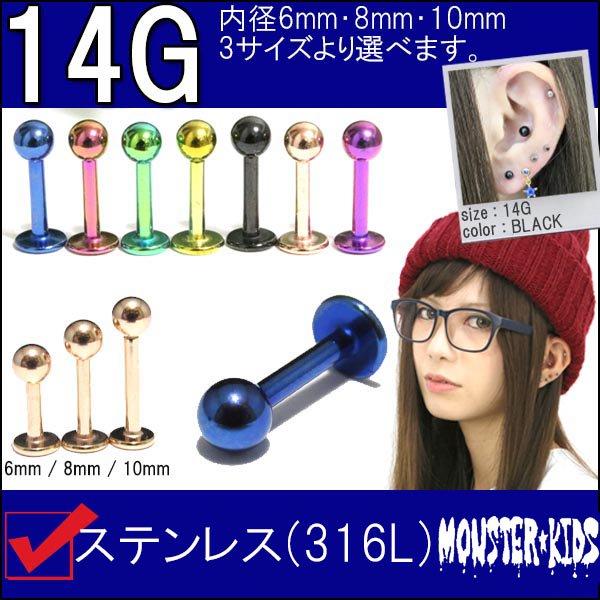 カラーコーティング ラブレットスタッズ 【14G(1.6mm)全7色】