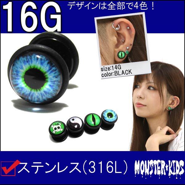 10mm デザイン ピクチャー ロゴ フェイクプラグ 【16G(1.2mm)/全4デザイン】